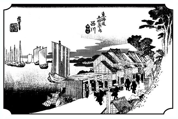 36東海道五十三次、1品川宿(黒)
