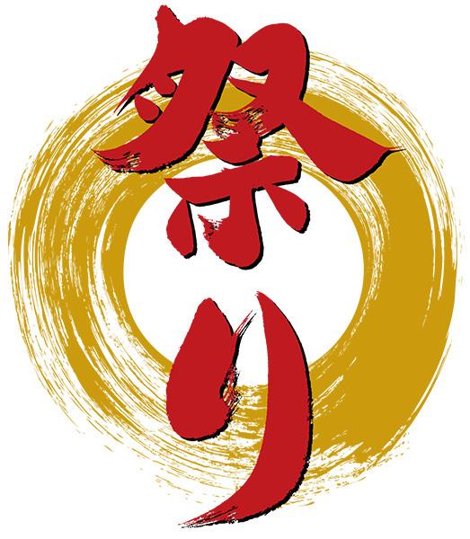 69祭り(引き丸)