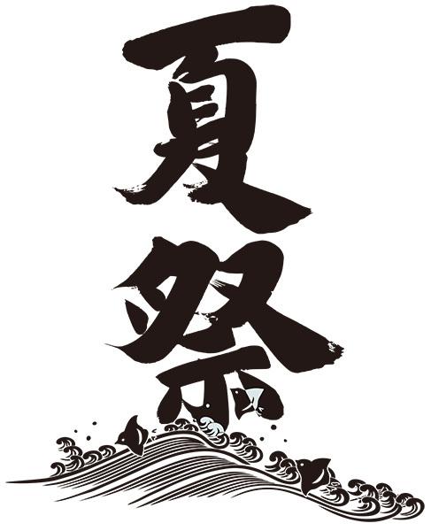 70夏祭(波に千鳥)