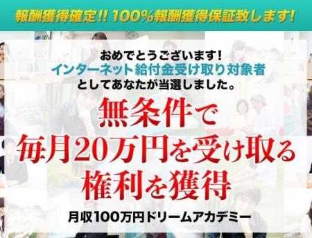 月収100万円ドリームアカデミー