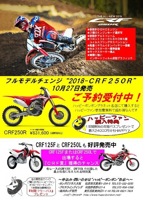 2018CRF250予約 17-10