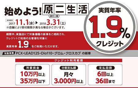 原二生活 17-11