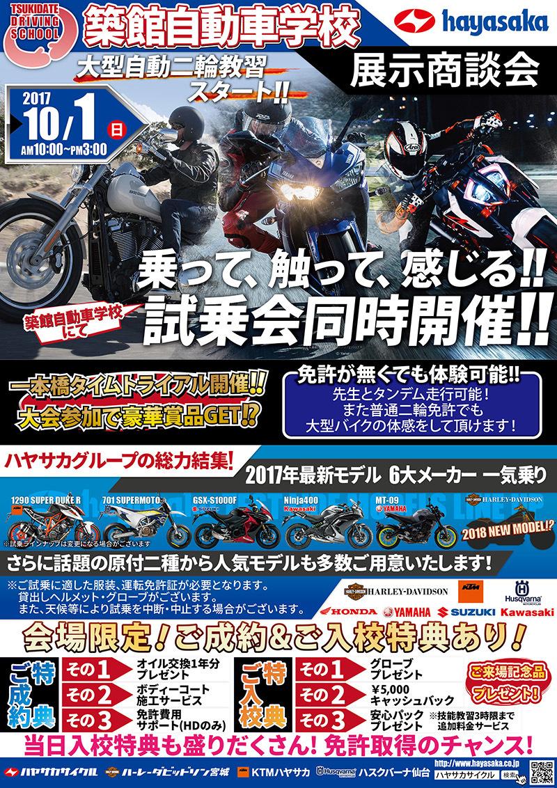 201710_tukidate.jpg