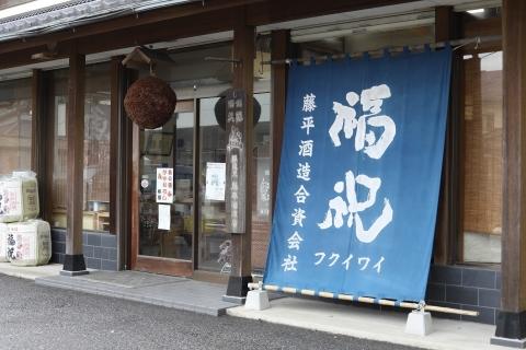 fukuiwai_shop.jpg