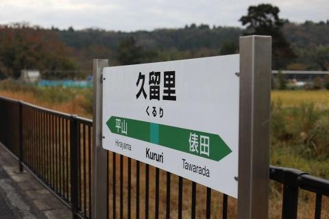 kururi_station.jpg