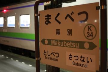 makubetu.jpg