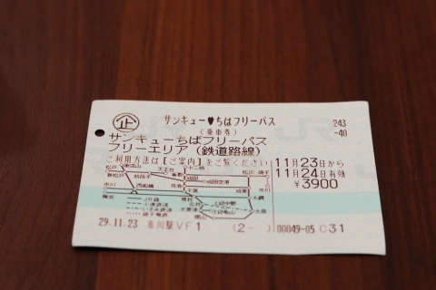 thank_you_chiba_pass.jpg