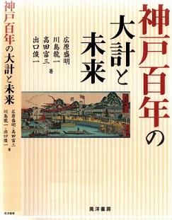20171107神戸百年の大計と未来