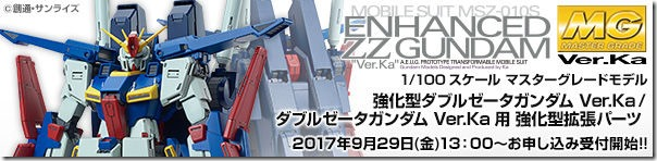 20170929_enzz_gundam_600x144