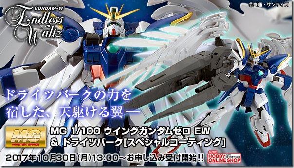 20171030_wing_gundam_zero_ew_600x341