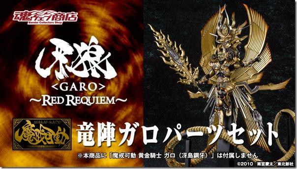 bnr_mk_garo-ryujin-partsset_600x341