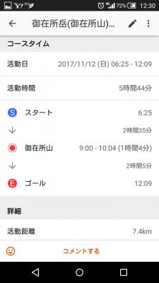 Screenshot_2017-11-12-12-30- (1)