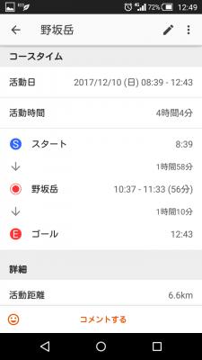 Screenshot_2017-12-10-12-49- (1)