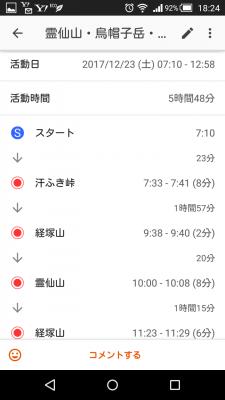 Screenshot_2017-12-23-18-24- (1)