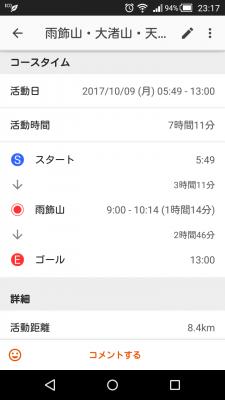 Screenshot_2017-10-09-23-17-.png