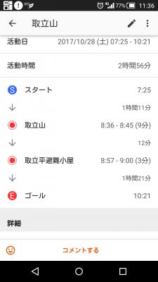 Screenshot_2017-10-28-11-36-.png