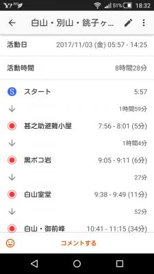Screenshot_2017-11-03-18-32-.png