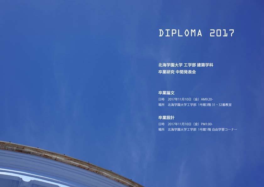卒業設計中間発表2017 ポスター