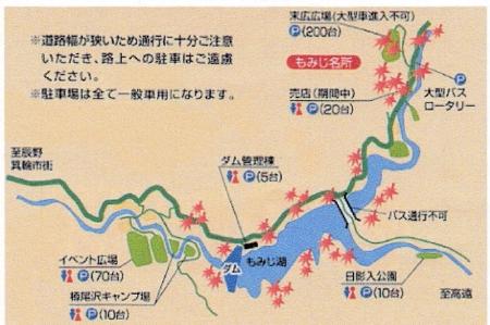 もみじ湖案内図_1