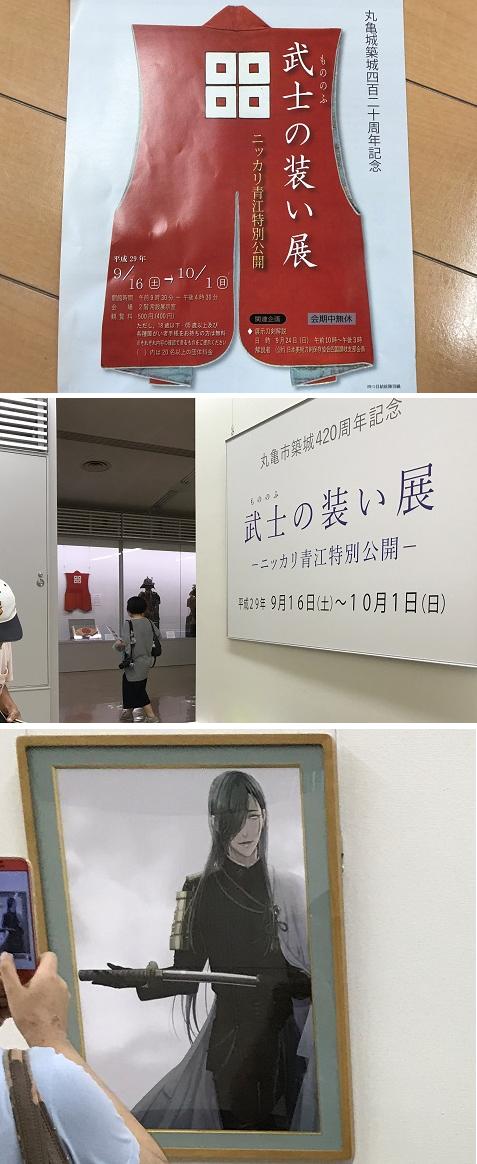 20170927ニッカリ青江