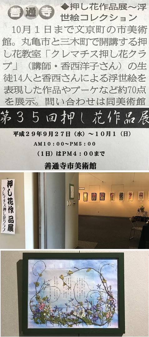 20170929押し花展1