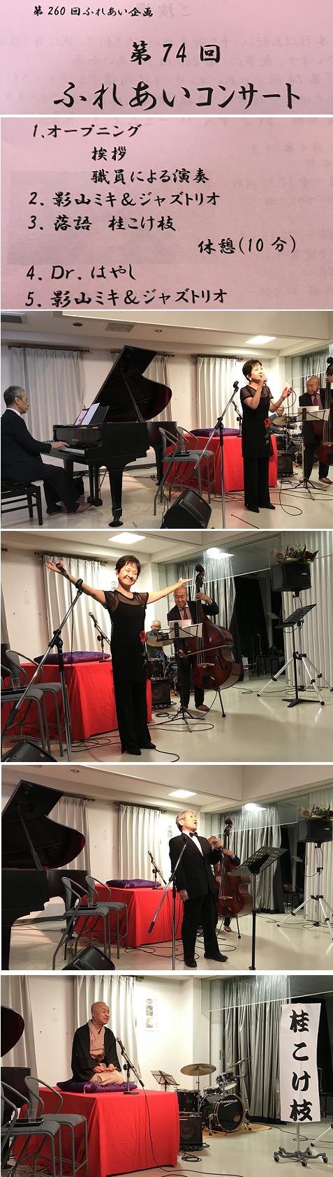 20171008ふれあいコンサート1