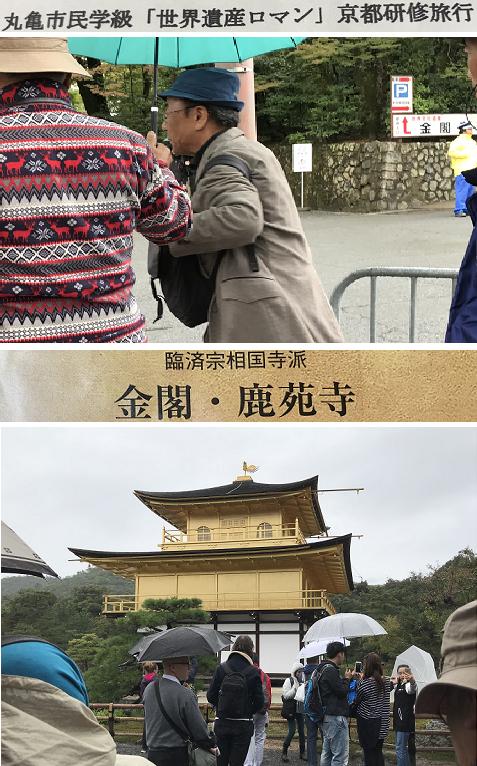 20171019 金閣寺