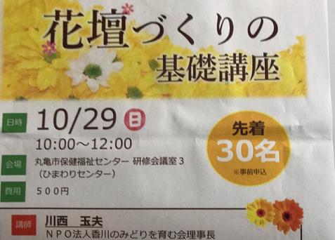 20171029花壇づくり