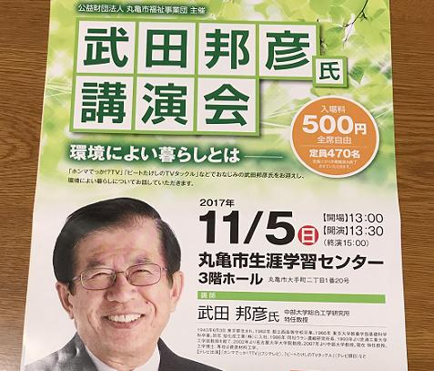 20171105武田邦彦
