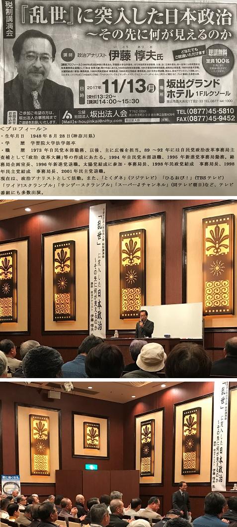 20171113伊藤惇夫講演会