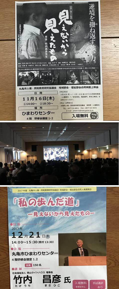 20171116 映画