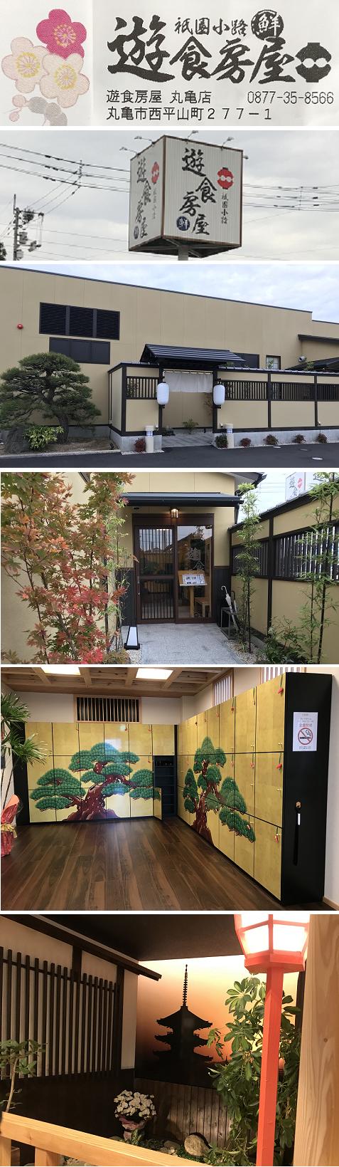 20171126 遊食房屋1