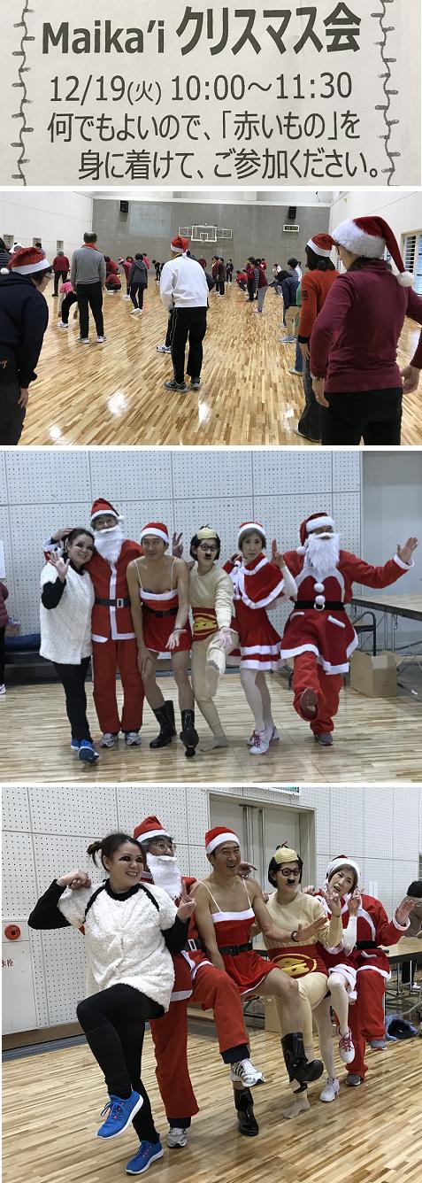 20171219マイカイ クリスマス会
