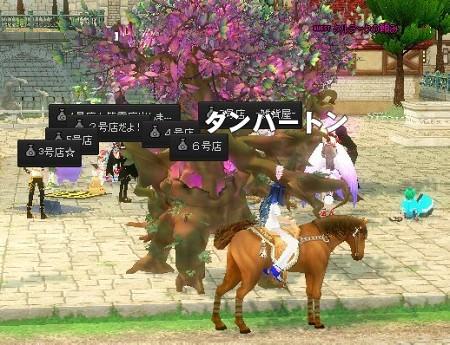01_ダンバの紫化