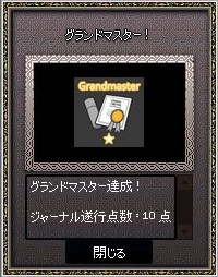 20171126_0_グランドマスター