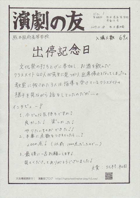 IMG_20171118_0002_R.jpg