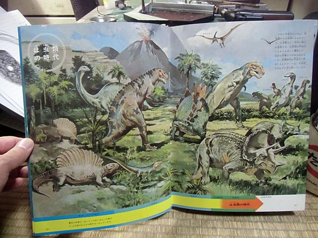恐竜がいっぱい