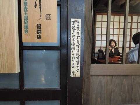 千本蕎麦1