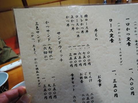 井泉本店②