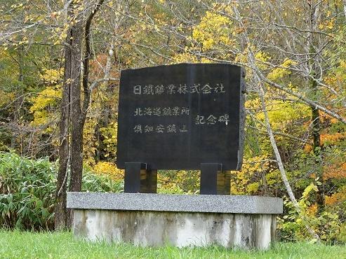 倶知安鉱山 (16)
