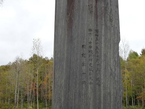 倶知安鉱山 (9)