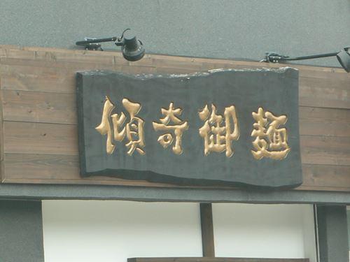 kabukigomen001_R.jpg