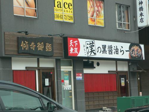 kabukigomen002_R.jpg