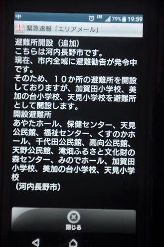 kisyoukeihou002_R.jpg