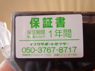 P1270780 (5)
