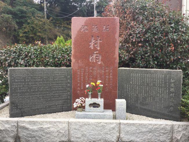村雨慰霊碑