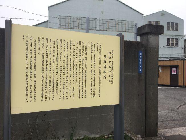 浦賀ドック跡地