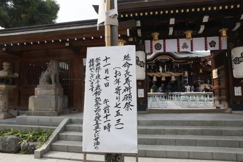 20171107enmei.jpg