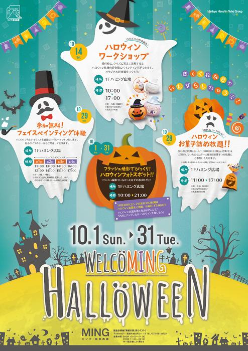 小Ming_Halloween - コピー
