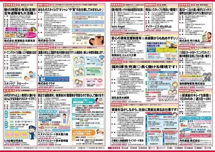 ◆700-171025_高槻仕事だより_1031号_p4-5_ol (1) - コピー